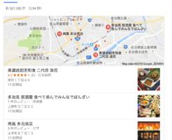 多治見 居酒屋 グーグルマップ