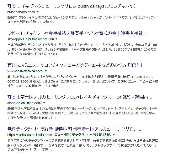 静岡スピリチュアルサロンSEO対策で上位表示