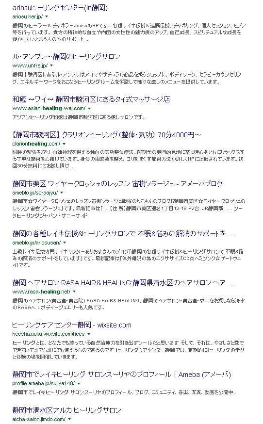 静岡ヒーリングサロンSEO対策で上位表示