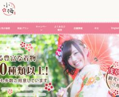 浅草レンタル着物ショップのホームページ制作