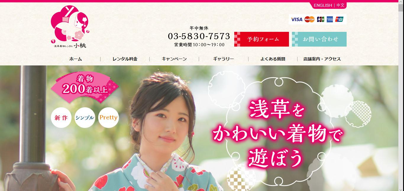 浅草着物レンタルショップ ホームページ制作