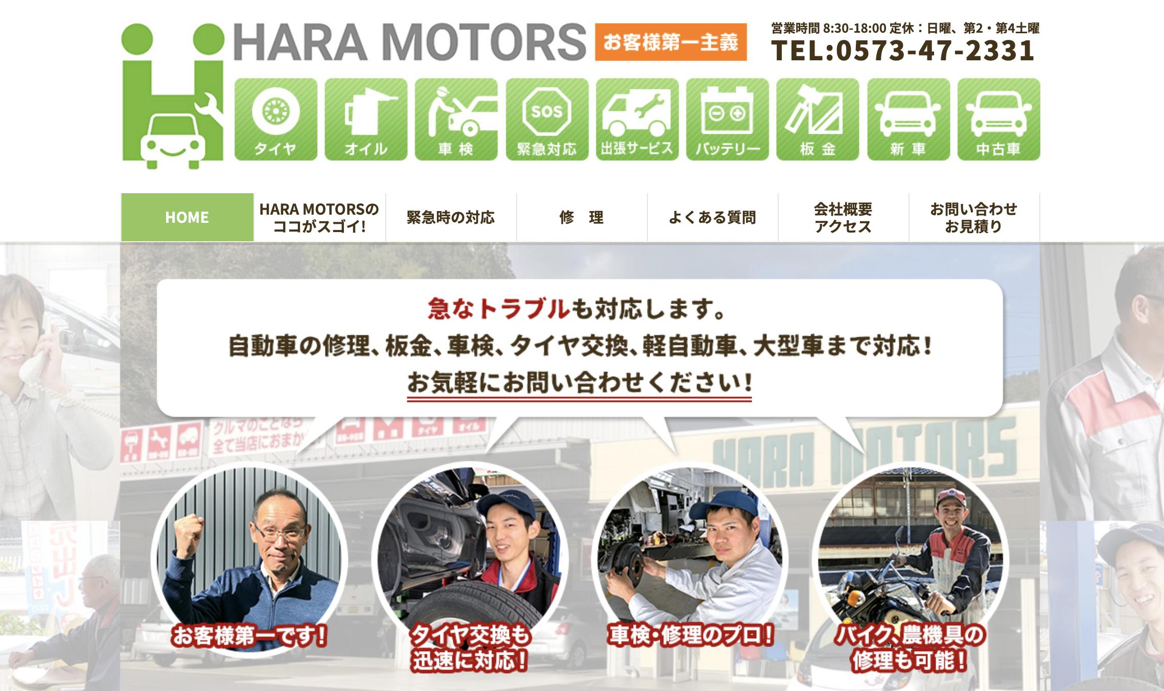 恵那 自動車工場 ホームページ制作