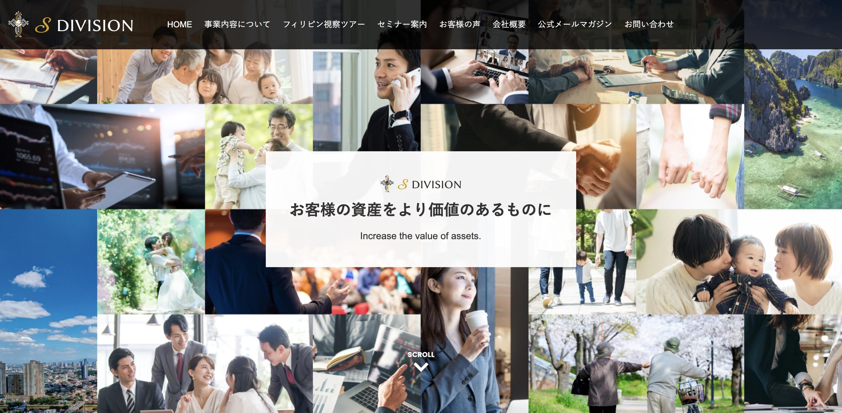 フィリピン 日系企業 ホームページ制作