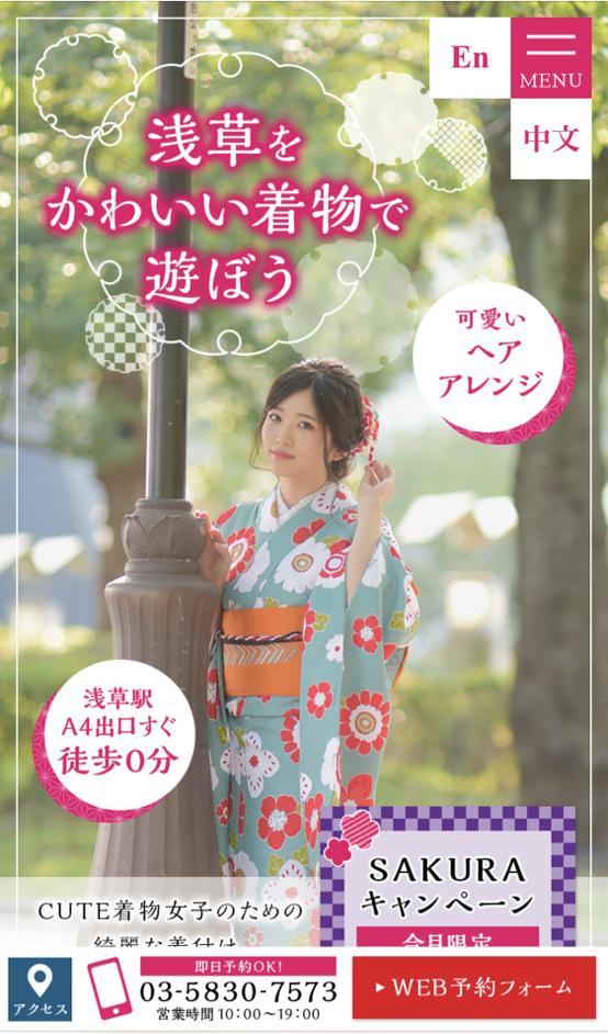 浅草着物レンタル小桃 ホームページ制作